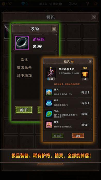 魔窟无尽的地下城官网安卓版图5: