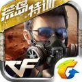 穿越火线枪战王者体验服版下载 v1.0.25.190
