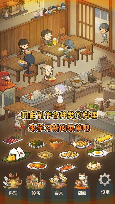 众多回忆的食堂故事游戏安卓版下载图1:
