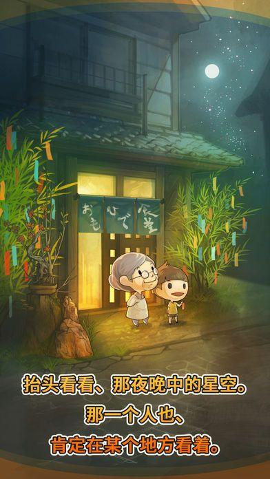 众多回忆的食堂故事游戏安卓版下载图3: