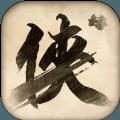 无侠游戏免费下载 v1.3.1