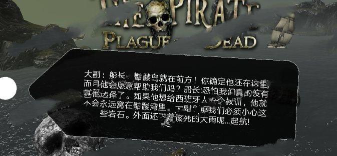 海盗死亡瘟疫翻译攻略 畅游海洋[多图]图片4_嗨客手机站