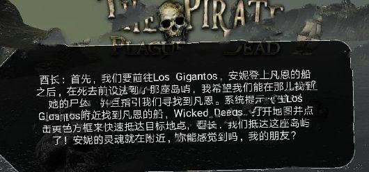 海盗死亡瘟疫翻译攻略 畅游海洋[多图]图片6_嗨客手机站