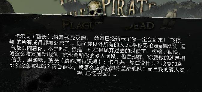 海盗死亡瘟疫翻译攻略 畅游海洋[多图]图片5_嗨客手机站