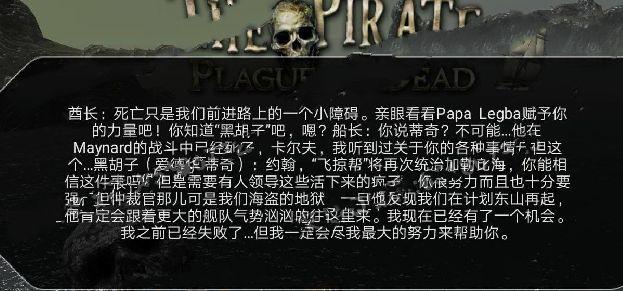 海盗死亡瘟疫翻译攻略 畅游海洋[多图]图片7_嗨客手机站