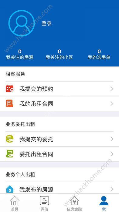 CCB建融家园公有云官方app下载手机版软件图3: