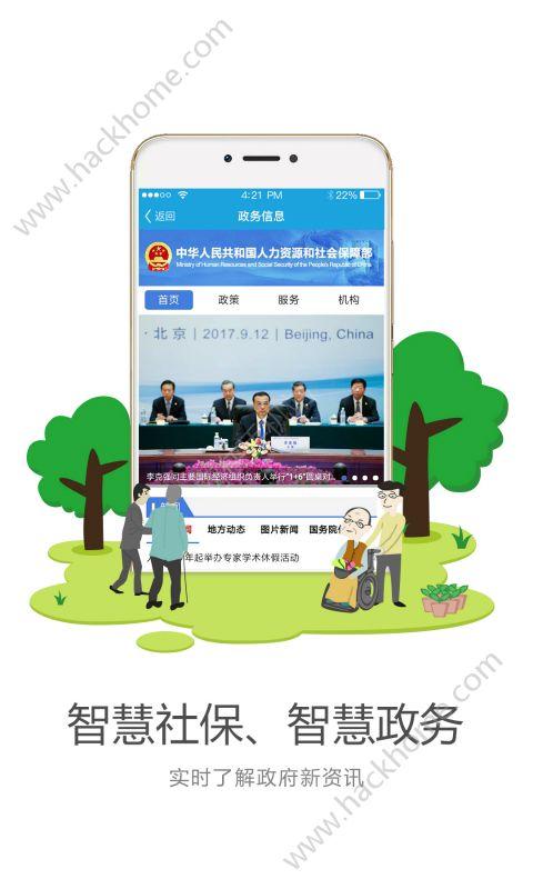 看看社保官方app下载手机版软件图1: