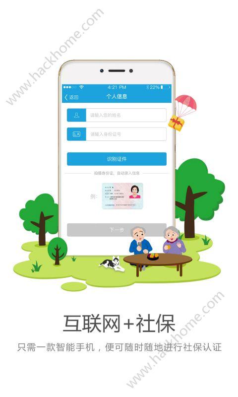 看看社保官方app下载手机版软件图3: