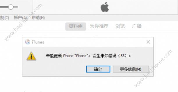 iPhone X刷机出现53错误代码怎么办?iPhoneX刷机无限恢复模式方法[图]图片1_嗨客手机站