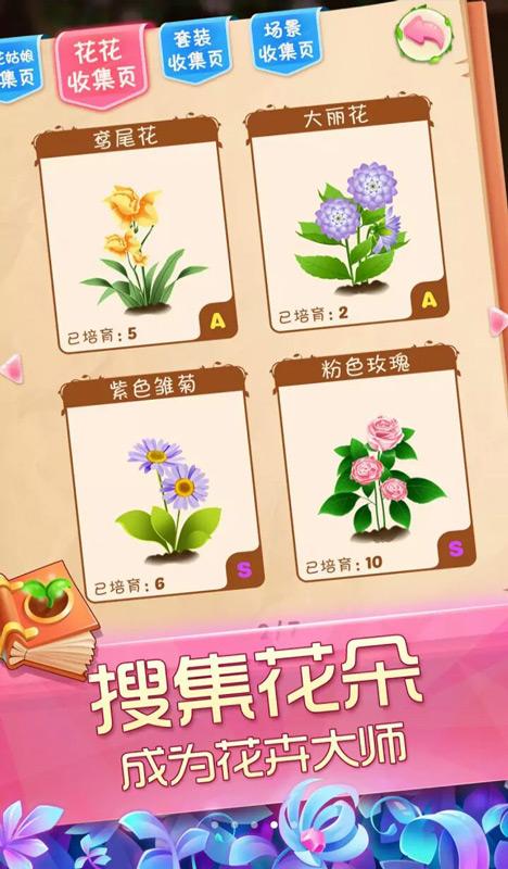 花花姑娘之魔法花园下载游戏安卓版图3: