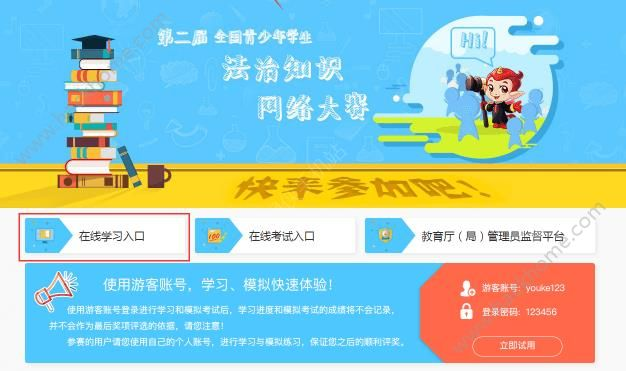 第二届全国青少年学生法制知识网络大赛活动介绍图片