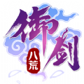 御剑八荒游戏官方免费下载 v1.0.6