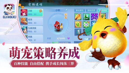 神武3多益游戏官方网站正版下载图1: