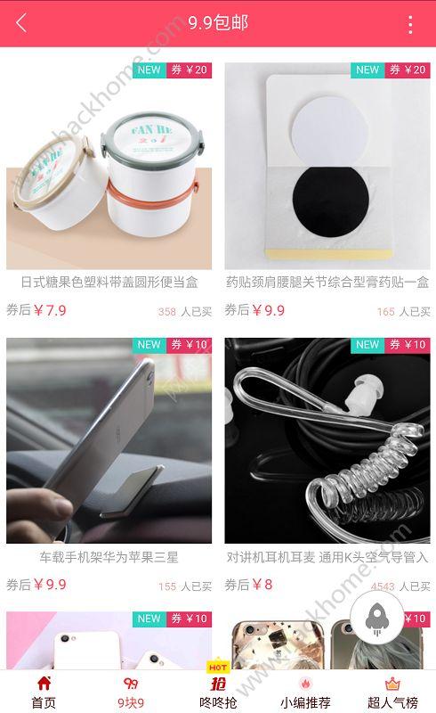 惠淘优惠券app手机版官方下载图1: