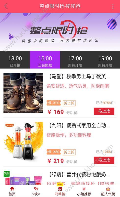 惠淘优惠券app手机版官方下载图2: