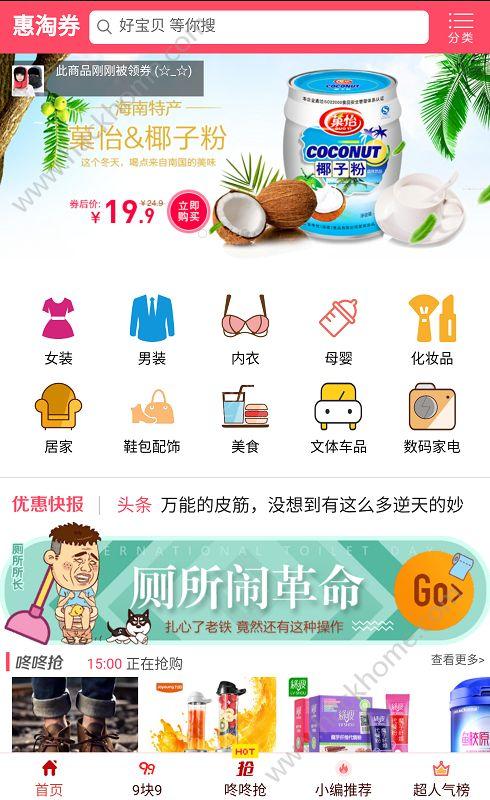 惠淘优惠券app手机版官方下载图3: