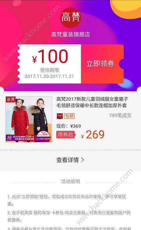 惠淘优惠券app手机版官方下载图4: