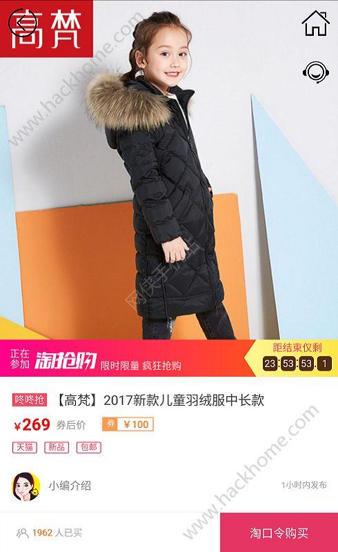 惠淘优惠券app手机版官方下载图5: