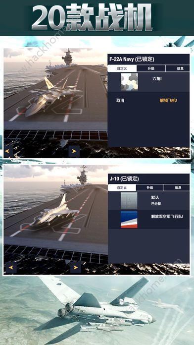 海陆空警戒官网游戏安卓版下载图5: