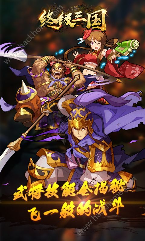 终级三国手游官方网站下载图1:
