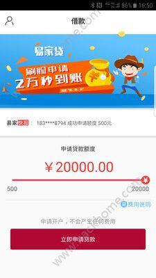易家贷官方app手机版下载图1: