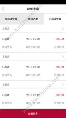 易家贷官方app手机版下载图3: