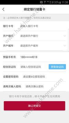 易家贷官方app手机版下载图2: