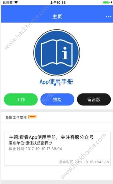 德保扶贫官方app下载手机版图3:
