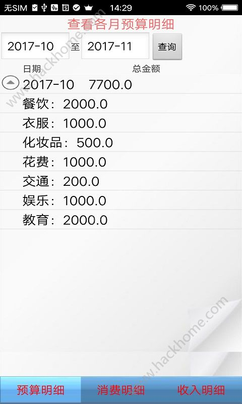 皇冠现金网官方版app下载安装图2: