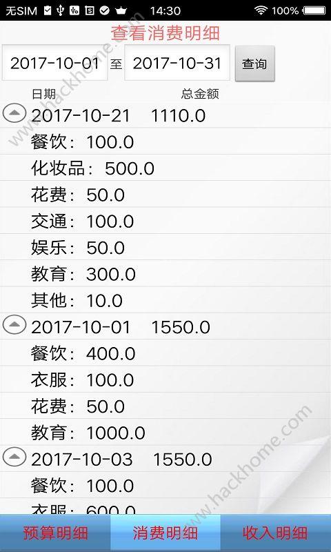 皇冠现金网官方版app下载安装图3: