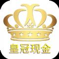 皇冠现金官方版