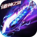 诸神之剑手游官网正式版下载 v1.0