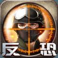正义枪战游戏官方最新版 v18.1.0