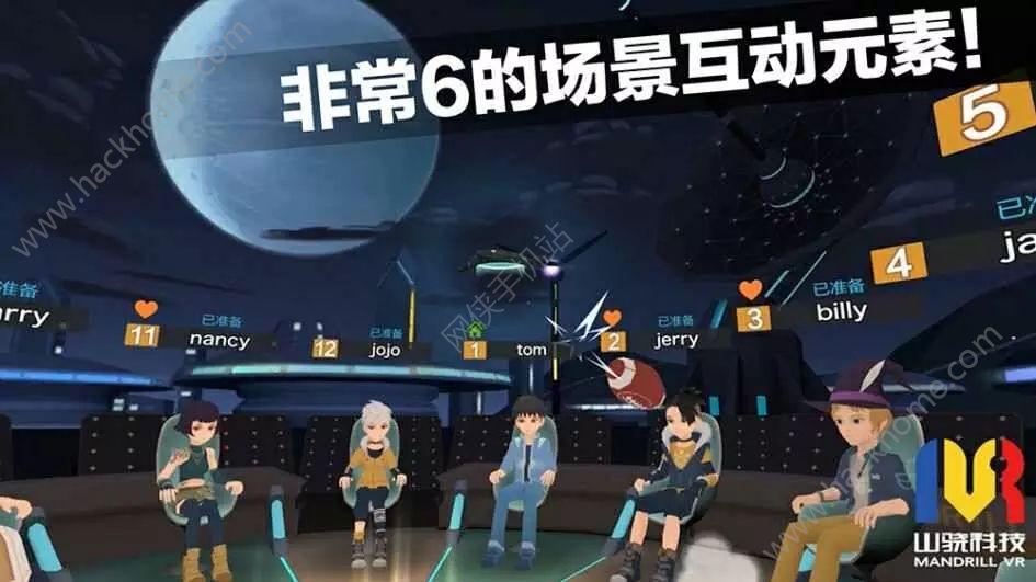 狼人杀VR版游戏安卓版图3: