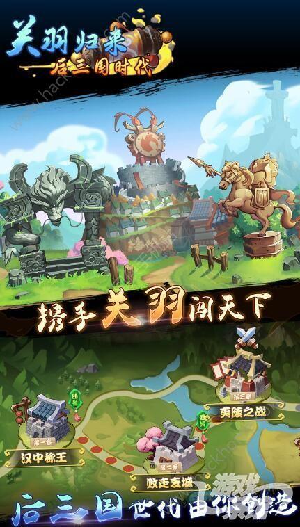 关羽归来手游官方网站下载图1: