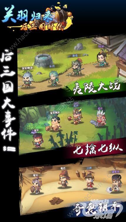 关羽归来手游官方网站下载图3: