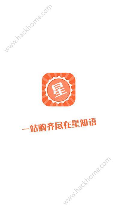星知语购物平台app官方版下载图1: