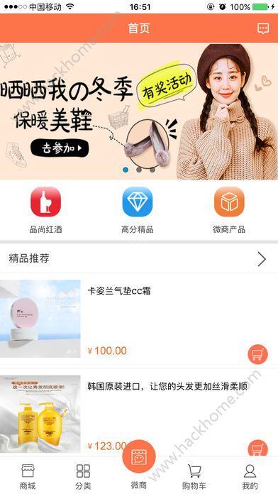 星知语购物平台app官方版下载图3: