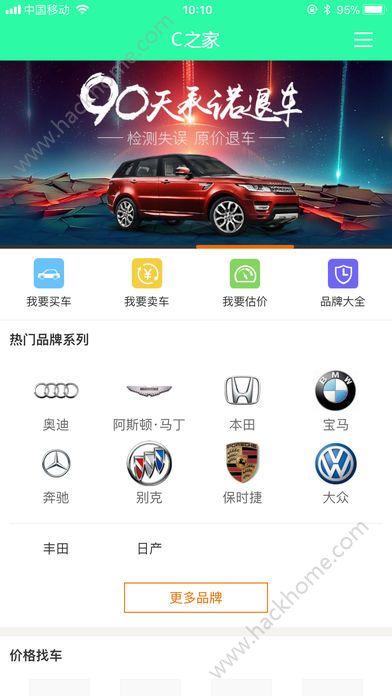 C之家购物交易平台app下载手机版图1: