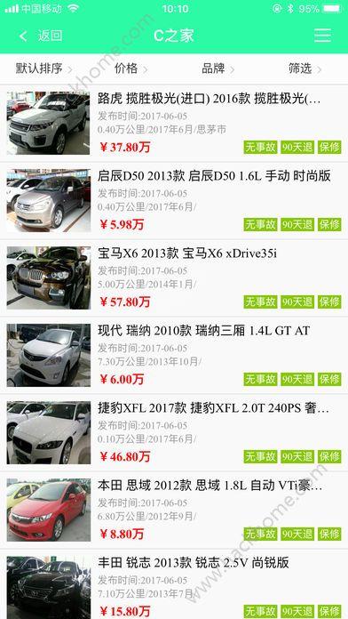 C之家购物交易平台app下载手机版图3: