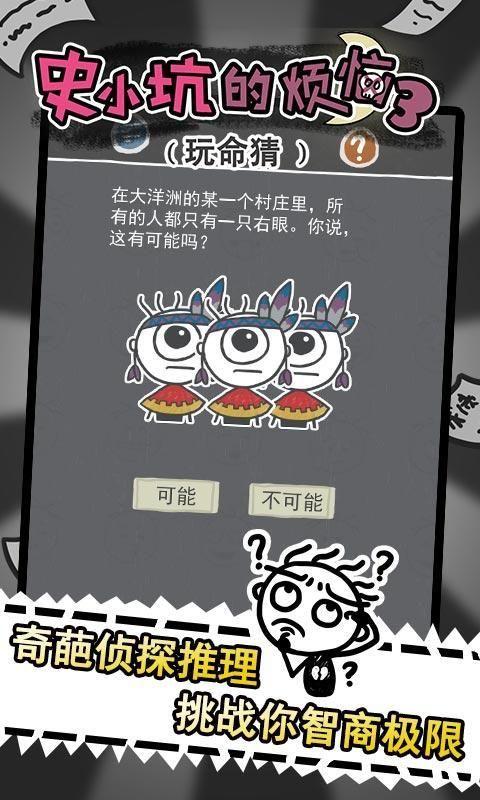 史小坑的烦恼3玩命猜游戏官网下载安卓版图3:
