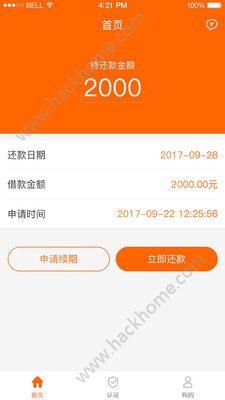商奇宝贷款官方app下载手机版图2: