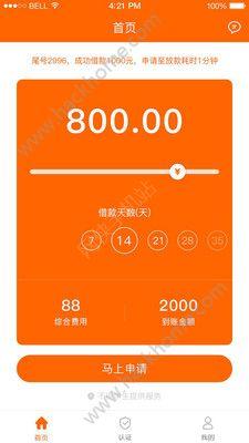 商奇宝贷款官方app下载手机版图片5