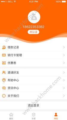 商奇宝借款app官方版下载安装图4: