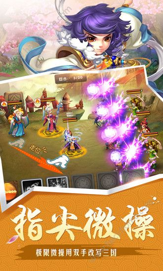 萌斗无双官方网站游戏下载图3: