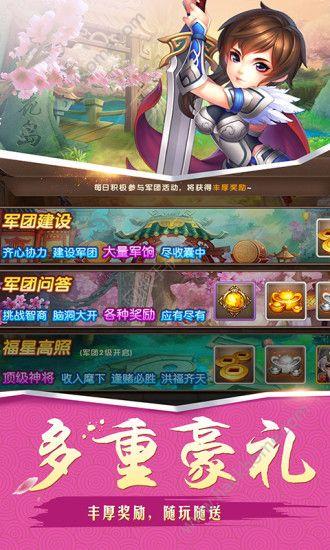 萌斗无双官方网站游戏下载图5: