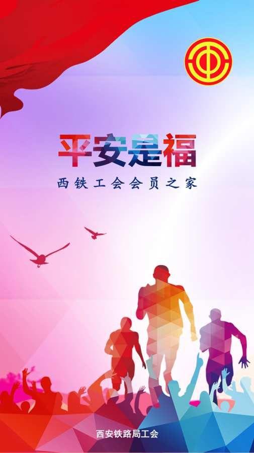 平安是福app最新版本官方网站下载图1:
