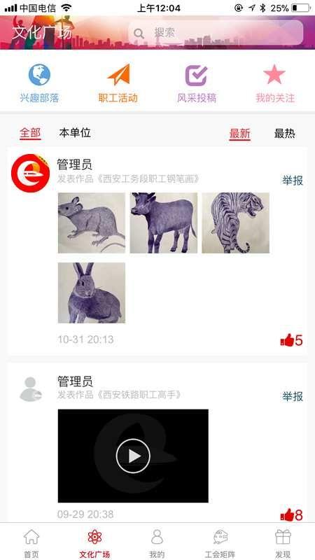 平安是福app最新版本官方网站下载图3: