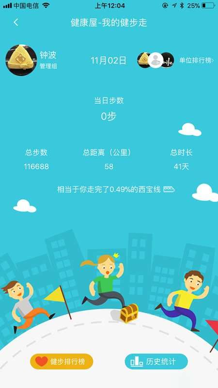 平安是福app最新版本官方网站下载图片1
