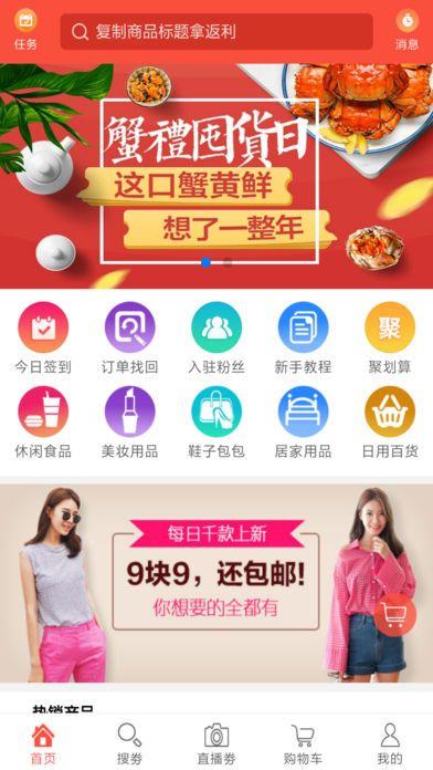 贝壳购物app官方下载手机版图1: